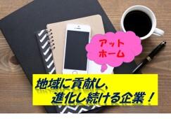 大手キャリアの携帯受付スタッフ 未経験活躍中、アットホーム 【12377】 イメージ