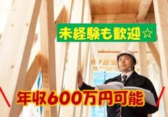 住宅メーカーの現場監督 高収入!未経験者多数活躍中! 【12435】 イメージ