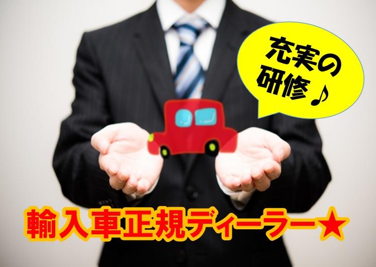 輸入車正規ディーラーでのメカニック 福利厚生充実  【12443】 イメージ