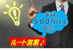 電設資材のルート営業 未経験者歓迎!インセンティブ支給あり、水戸市 【12609】 イメージ